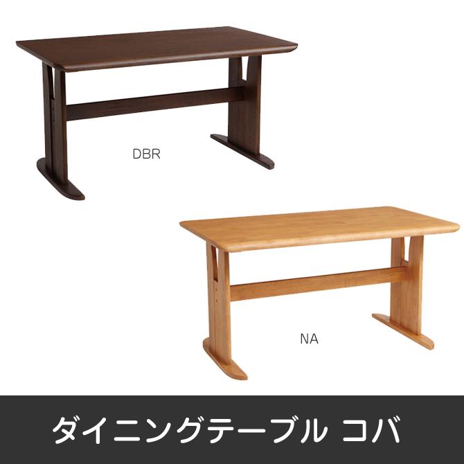 ダイニングテーブル テーブル 食卓 ロータイプ 幅135cm 天然木 ブラッシング加工 すっきりした印象 ナチュラル色 ダークブラウン色