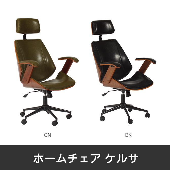チェア チェアー チェア ホームチェア イス いす 幅61cm スタイリッシュ 座り心地いい グリーン ブラック チェア チェアー 椅子 いす イス 北欧 シンプル モダン おしゃれ 新生活 チェア チェアー 椅子 いす イス