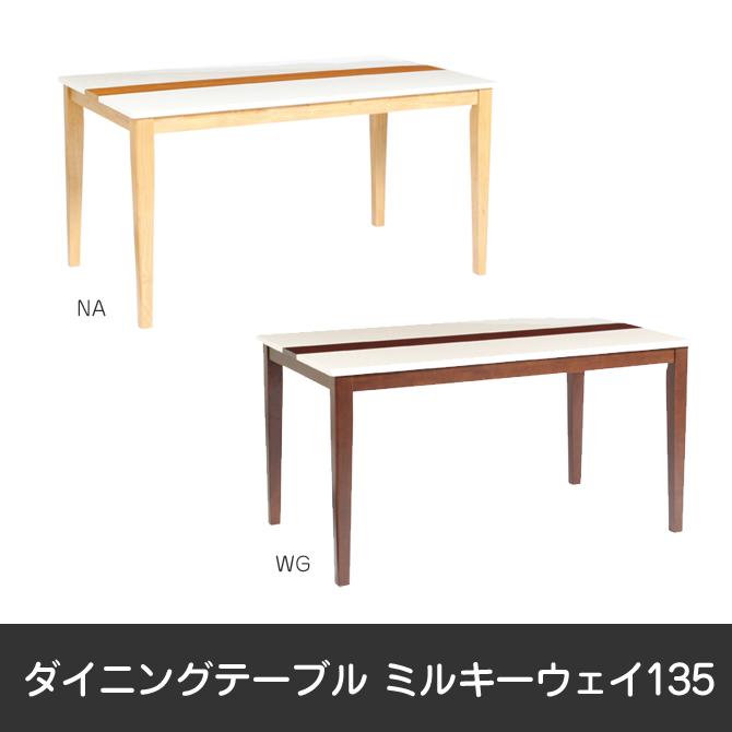 ダイニングテーブル テーブル 幅135cm 食卓 ナチュラル ウェンジ色 美しい木目