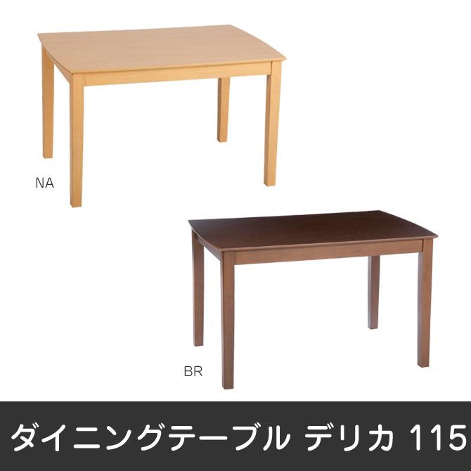 ダイニングテーブル テーブル 幅115cm 食卓 ナチュラル ブラウン色 シンプル
