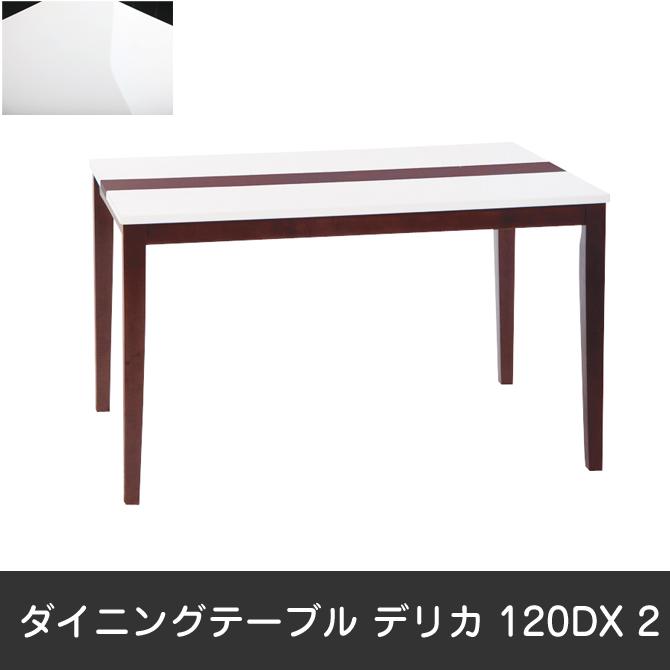 ダイニングテーブル テーブル 幅120cm 食卓 シンプル 天板鏡面仕上げ