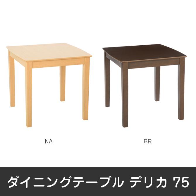 【P10倍★13日10:00~15日23:59】ダイニングテーブル テーブル 幅75cm 食卓 シンプル ナチュラル ブラウン色