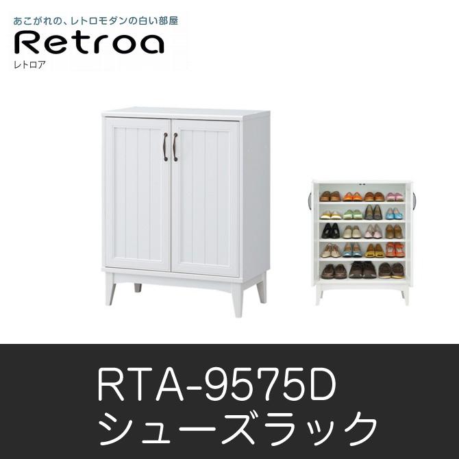 シューズラック Retroa レトロア シューズボックス 靴箱 下駄箱 玄関収納 RTA-9575D シューズラック収納 棚 白井産業 shirai