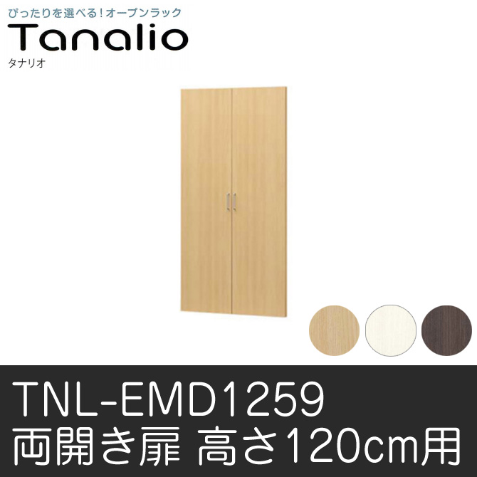 両開き扉 2枚セット Tanalio タナリオ TNL-EMD1259 両開き扉(2枚セット)収納 棚 白井産業 shirai ホワイト ダーク ナチュラル