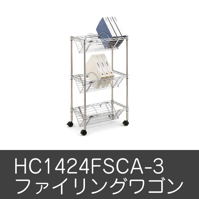 ホームエレクター ファイリングワゴン HC1424FSCA-3 3段 セット品 幅60cm×奥行35cm×高さ108.5cm HomeERECTA 書類棚 収納 スチールラック棚 メタルラック スチールシェルフ スチール棚
