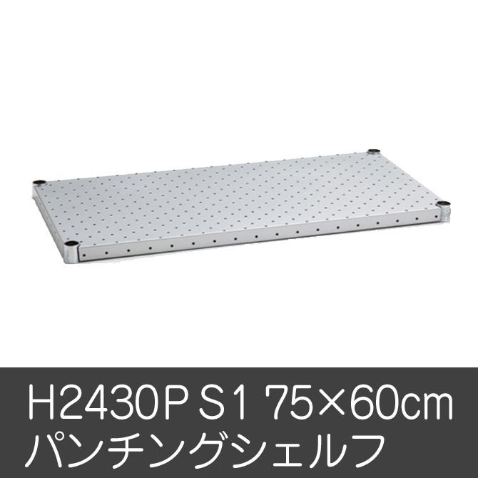 シェルフ パーツ オプション H2430PS1 パンチングシェルフ収納棚 ラック キャビネット ホームエレクター home erecta
