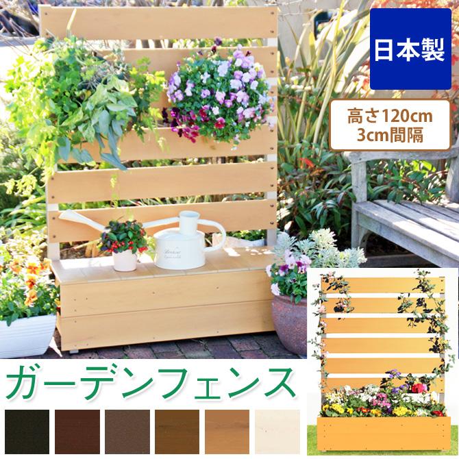 ガーデンフェンス 日本製 アウトルックタイプ ボックス付きフェンス 高さ120cm 3cm間隔 プランター付きフェンス プランター付き ガーデン フェンス フェンス+プランター プランタボックス付き ガーデンフェンス 樹脂製 国産 [送料無料]