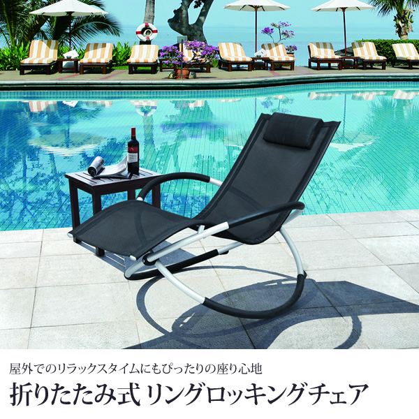 ロッキングチェア 折り畳み リングロッキングチェア 汚れにくく水に強い素材 リラックスチェア コンパクト 省スペース ブラック オレンジ ロッキングチェア アウトドア 折りたたみ ロッキングチェアー ロッキング チェア 椅子 イス いす [送料無料][新商品]