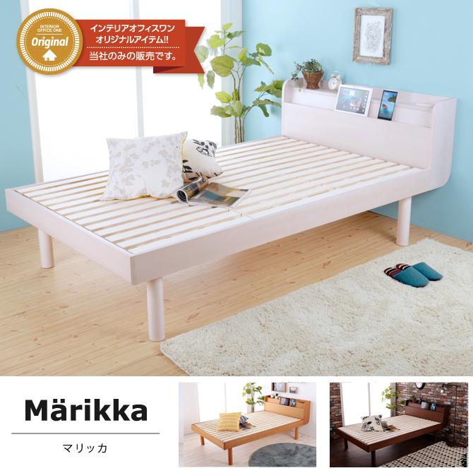 【SALE★10%OFF】Marikka シングルベッド すのこ タモ天然木 本棚付き 高さ3段階調節可能 2口コンセント付き ホワイト/ナチュラル/ブラウン | ベッド ベッドフレーム シングル シングルベッド 北欧 木製