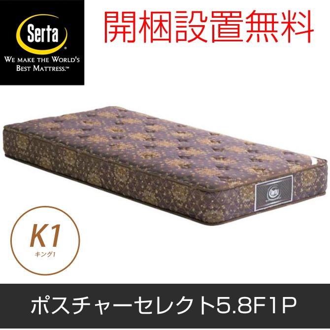 マットレス サータ(serta) サータポスチャーセレクト5.8F1P キング1 バランスの良い加重分散と耐久性 サータマットレス キング1 ホテル仕様の高級マットレスベッド サータ マットレス serta [送料無料] マットレス