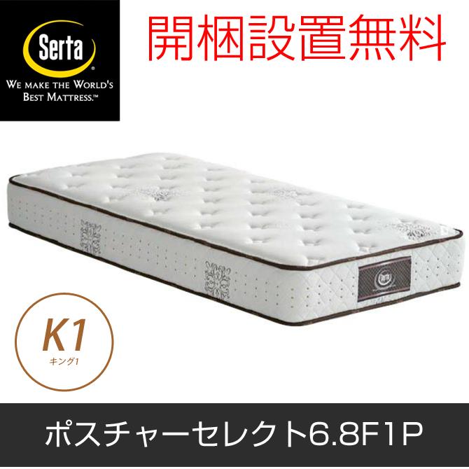 マットレス サータ(serta) サータポスチャーセレクト6.8F1P キング1 バランスの良い加重分散と耐久性 サータマットレス キング1 ホテル仕様の高級マットレスベッド サータ マットレス serta [送料無料] マットレス