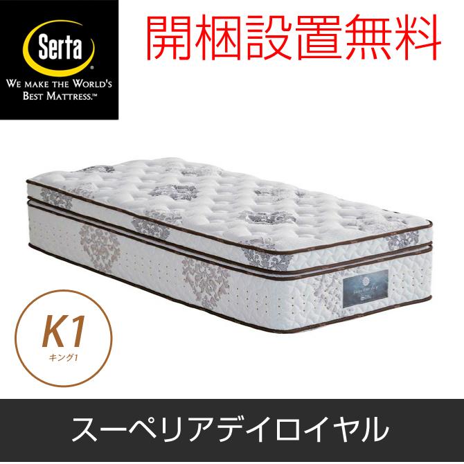 マットレス サータ(serta) サータスーペリアデイロイヤル キング1 ジェルを詰物に使用したマットレス(Gel Memory Foam) サータマットレス キング1 ホテル仕様の高級マットレスベッド サータ マットレス serta [送料無料] マットレス