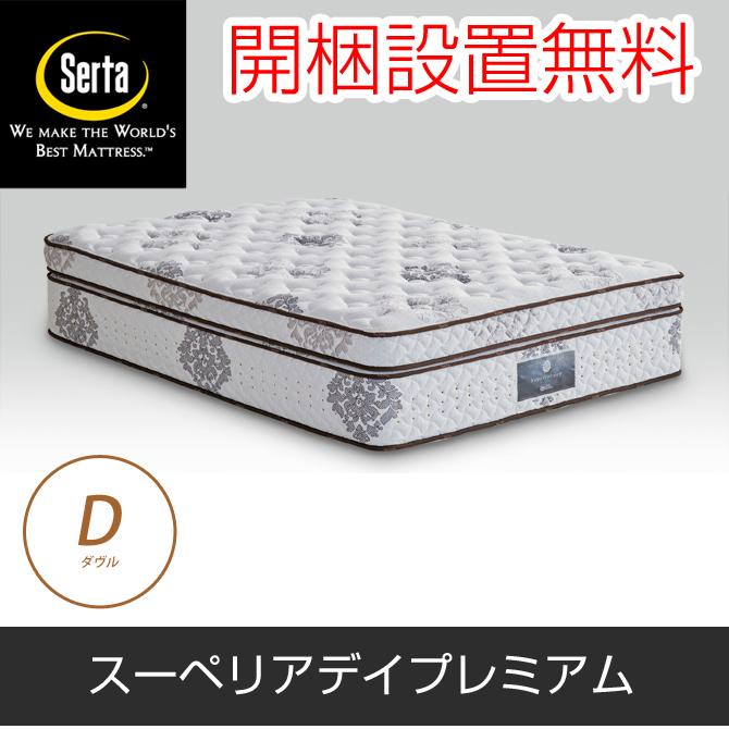 マットレス サータ(serta) サータスーペリアデイプレミアム ダブル ジェルを詰物に使用したマットレス(Gel Memory Foam) サータマットレス ダブル ホテル仕様の高級マットレスベッド サータ マットレス serta [送料無料] マットレス