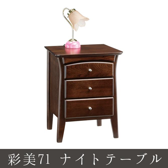 彩美71 ナイトテーブル ナイトテーブル サイドチェスト サイドテーブル 木製ナイトテーブル 高級感 落ち着くデザイン
