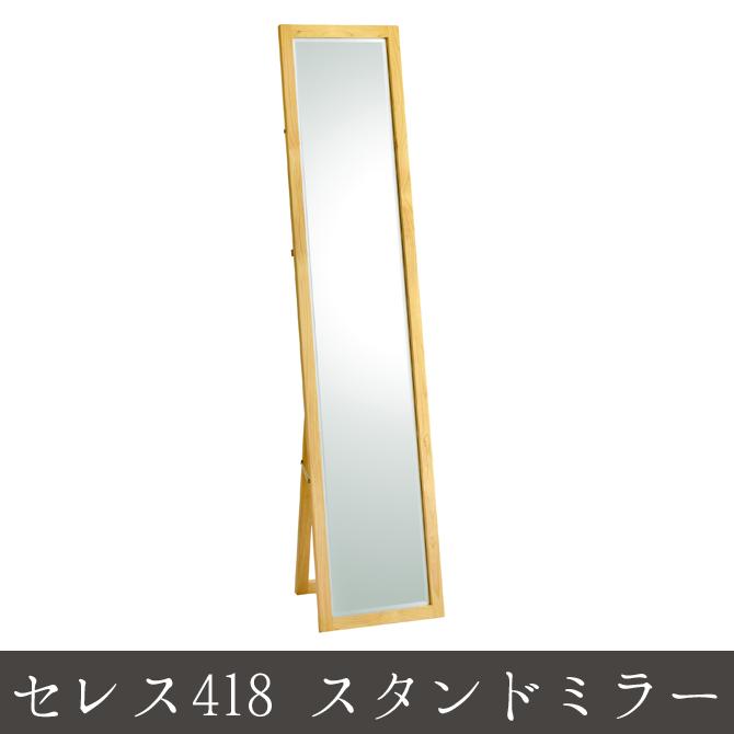 セレス418 スタンドミラー 姿見 全身鏡 Stand Mirror 幅36cm ミラー ウッドフレーム 木製 素朴な素材感 シンプル 穏やかな風合い ナチュラル