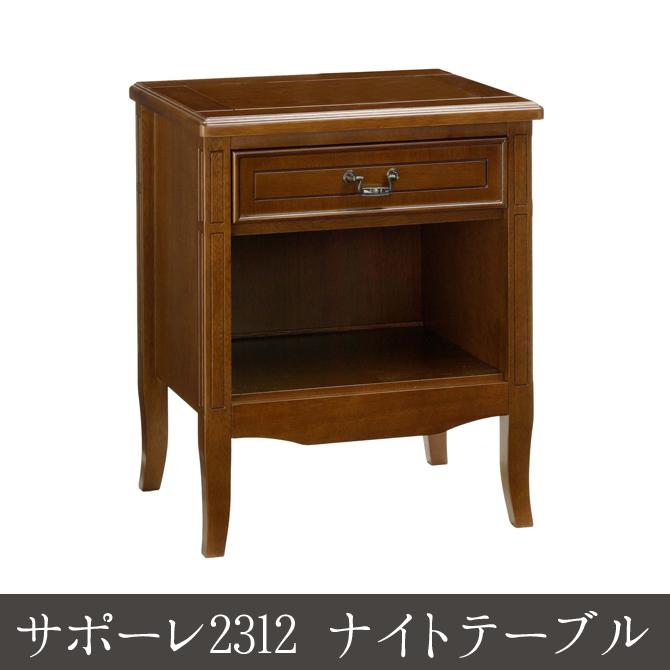 サポーレ2312 ナイトテーブル ナイトテーブル サイドチェスト サイドテーブル 木製ナイトテーブル 上品 アンティークな雰囲気