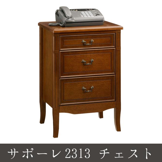 サポーレ2313 チェスト チェスト 引出し ラック 幅50cm 収納 チェスト サイドチェスト リビング キッチン収納 ボックス 隙間収納 すきま 上品 アンティークな雰囲気 電話台 FAX台 木製