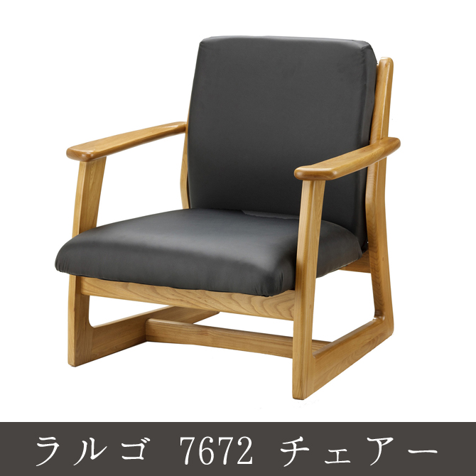 木製 安心感 重厚感 いす チェアー ダイニングチェアー チェアー 木製チェア イス chair ラルゴ 7672 椅子