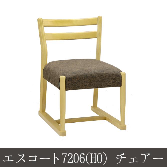 \クーポンで300円OFF★16日1:59まで★/ エスコート7206 (HO) チェアー チェアー 木製 ダイニングチェアー 椅子 いす chair イス 木製チェア 上品