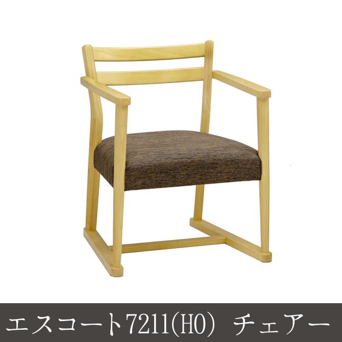 エスコート7211 (HO) チェアー チェアー 木製 ダイニングチェアー 椅子 いす chair イス 木製チェア 上品