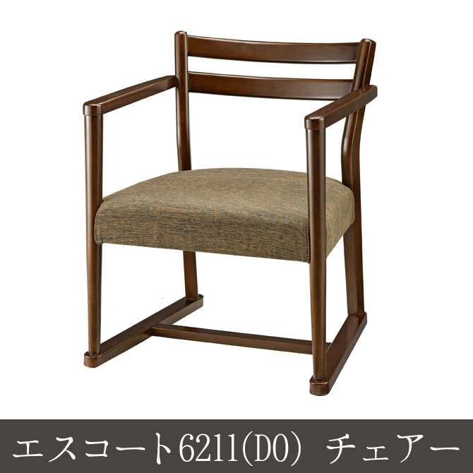 \クーポンで300円OFF★16日1:59まで★/ エスコート6211(DO) チェアー チェアー 木製 ダイニングチェアー 椅子 いす chair イス 木製チェア 上品