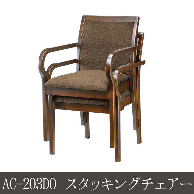 AC-203DO スタッキングチェアー チェアー 木製 ダイニングチェアー 椅子 いす chair イス 木製チェア 上品