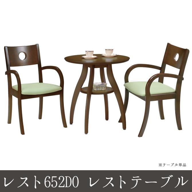 レスト652DO レストテーブル ダイニングテーブル 食卓テーブル センターテーブル 幅65cm 上品 カフェテーブル