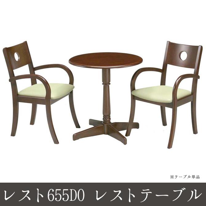 レスト655DO レストテーブル ダイニングテーブル 食卓テーブル センターテーブル 幅65cm 上品 カフェテーブル