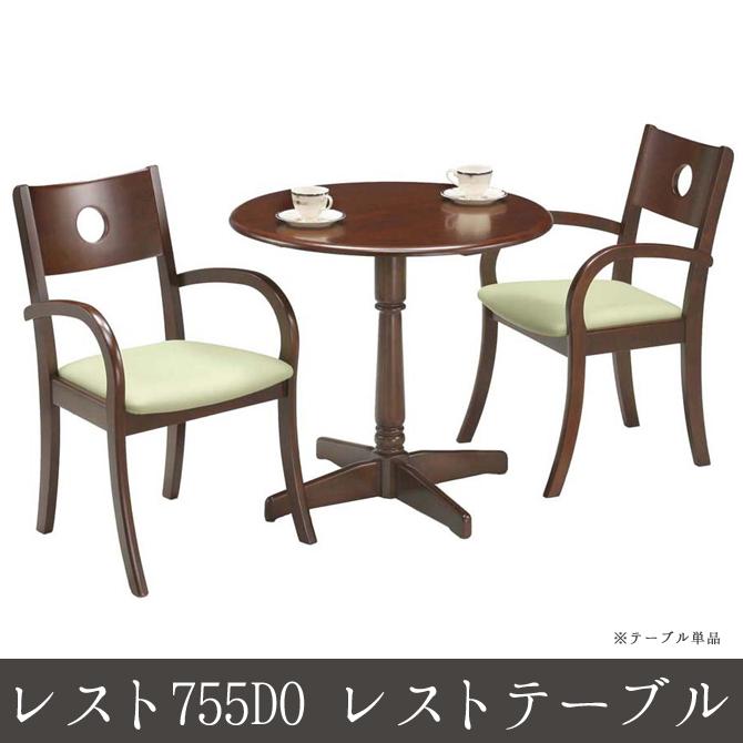レスト755DO レストテーブル ダイニングテーブル 食卓テーブル センターテーブル 幅75cm 上品 カフェテーブル
