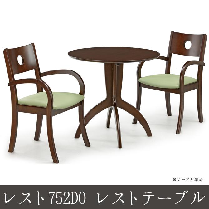 レスト752DO レストテーブル ダイニングテーブル 食卓テーブル センターテーブル 幅75cm 上品 カフェテーブル