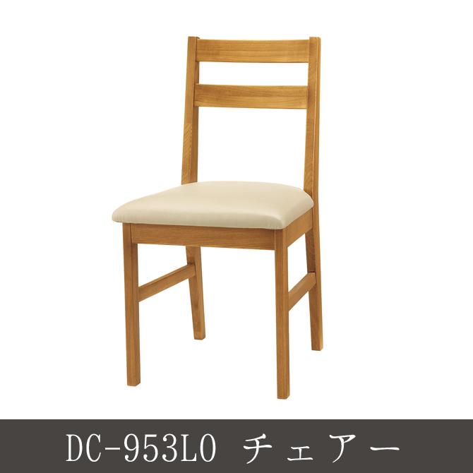 \ポイント10倍★8/15・16限定★/ DC-953LO チェアー 木製 ダイニングチェアー 椅子 いす chair イス 木製チェア シンプル