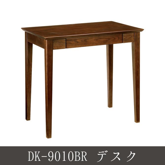 DK-9010BR デスク シンプル サイドチェスト サイドボード 玄関収納 テーブル 座卓 幅80cm 勉強机 書斎机 作業台 PCデスク 作業テーブル 作業机 学習机 つくえ 机 ブラウン色