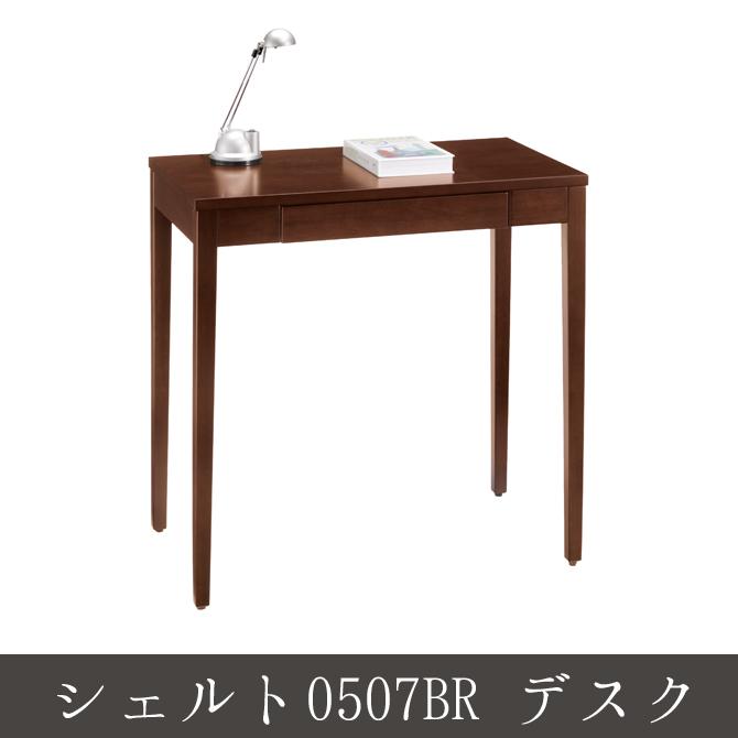 シェルト0507BR デスク デスク 勉強机 書斎机 作業台 PCデスク 作業テーブル 作業机 学習机 つくえ 机 シンプル ブラウン