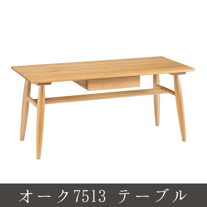 オーク7513 テーブル 木製 オーク材 シンプル サイドチェスト サイドボード 玄関収納 ローテーブル 座卓