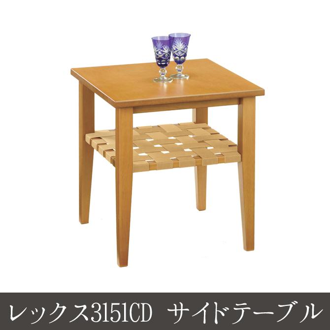 レックス3151CD サイドテーブル サイドチェスト チェスト 引出し ラック 幅45cm 収納 チェスト サイドチェスト リビング 隙間収納 すきま