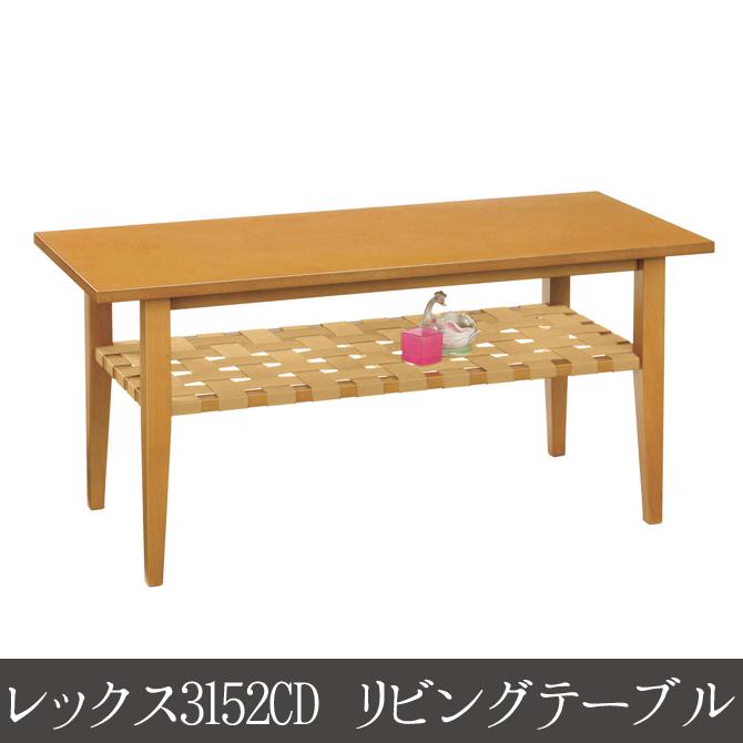 レックス3152CD リビングテーブル 勉強机 書斎机 作業台 PCデスク 作業テーブル 作業机 学習机 つくえ 机 シンプル 幅105cm センターテーブル リビングテーブル