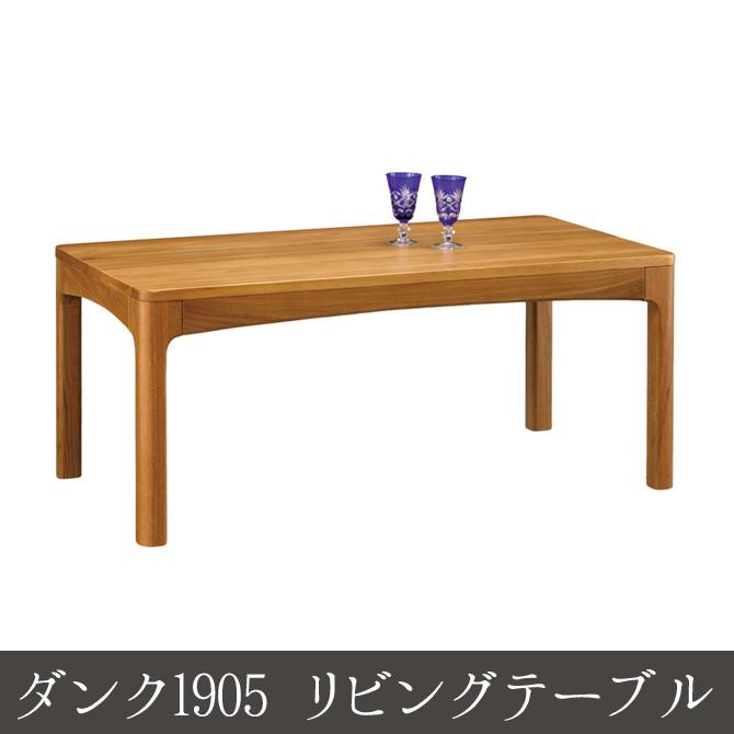 ダンク1905 リビングテーブル 勉強机 書斎机 作業台 PCデスク 作業テーブル 作業机 学習机 つくえ 机 シンプル 幅100cm センターテーブル リビングテーブル