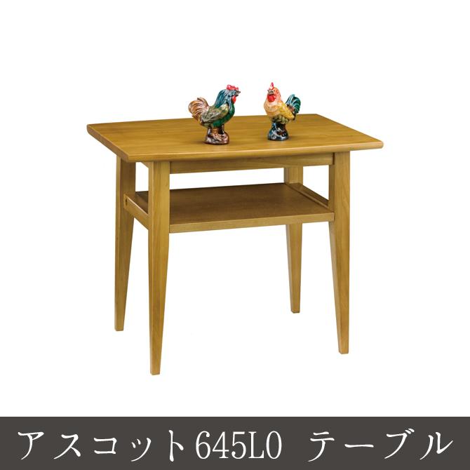 アスコット645LO テーブル 木製 オーク材 シンプル サイドチェスト サイドボード 玄関収納 ローテーブル 座卓 幅60cm