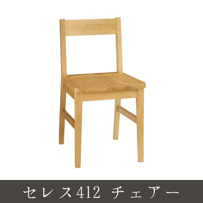 セレス412 チェアー チェアー チェアー 木製 ダイニングチェアー 椅子 いす chair イス 木製チェア シンプル
