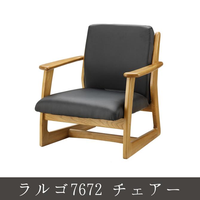 \8/8~ポイント10倍★3日間限定★/ ラルゴ7672 チェアー チェアー 木製 ダイニングチェアー 椅子 いす chair イス 木製チェア シンプル