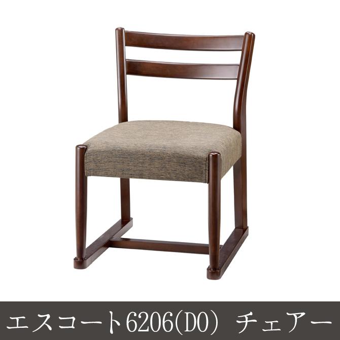 \クーポンで300円OFF★16日1:59まで★/ エスコート6206(DO) チェアー チェアー 木製 ダイニングチェアー 椅子 いす chair イス 木製チェア 上品