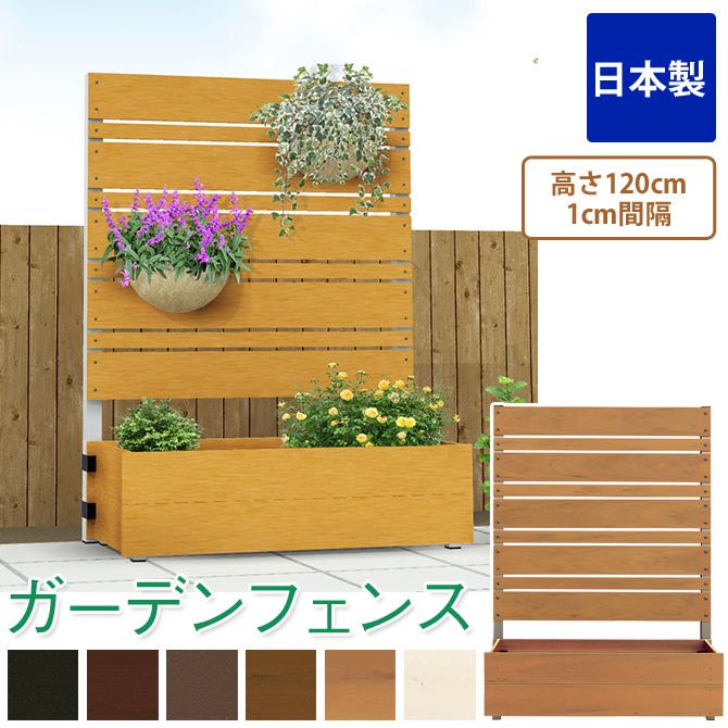 ガーデンフェンス 日本製 マルチボーダータイプ ボックス付きフェンス 高さ120cm 1cm間隔 プランター付きフェンス プランター付き ガーデン フェンス フェンス+プランター プランタボックス付き ガーデンフェンス 樹脂製 国産