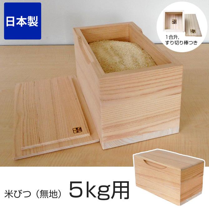 米びつ 桐 米びつ 5kg 無地 国産 日本製 【1合升とすりきり棒つき】 米びつ 桐 5kg 米びつ 米櫃 こめびつ 桐 桐製 米びつ 木製 [送料無料]