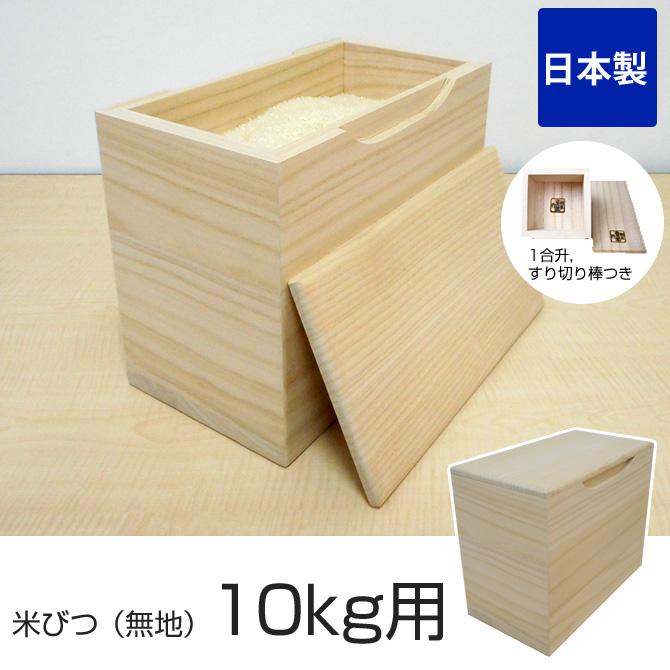 米びつ 桐 米びつ 10kg 無地 国産 日本製 【1合升とすりきり棒つき】 米びつ 桐 10kg 米びつ 米櫃 こめびつ 桐 桐製 米びつ 木製 [送料無料]