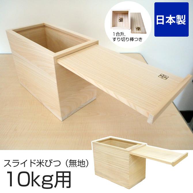 米びつ 桐 米びつ 10kg スライド式 無地 国産 日本製 【1合升とすりきり棒つき】 米びつ 桐 10kg 米びつ 米櫃 こめびつ 桐 桐製 米びつ 木製 [送料無料]