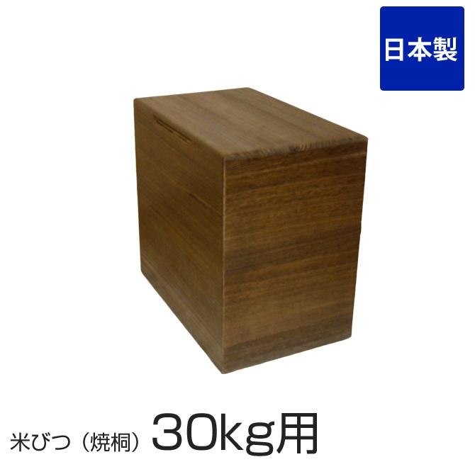 米びつ 桐 米びつ 30kg 焼桐 国産 日本製 米びつ 桐 30kg 米びつ 米櫃 こめびつ 桐 桐製 米びつ 木製 [送料無料]