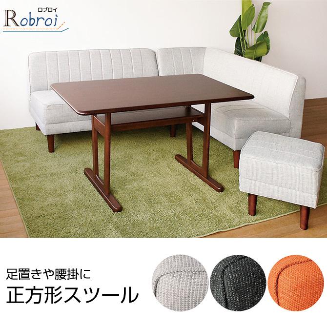 スツール オットマン 正方形 グレー ブラック オレンジ 脚取り外し可能 2WAY ロータイプ オットマン チェア イス 椅子 いす チェアー おしゃれ コンパクト [送料無料]