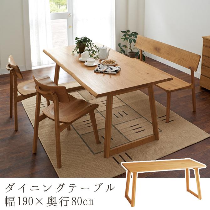ダイニングテーブル 幅190cm 奥行80cm オーク無垢材 木製 ダイニングテーブル 無垢 ナチュラル ダイニングテーブル 北欧 テーブル 単品 [送料無料]