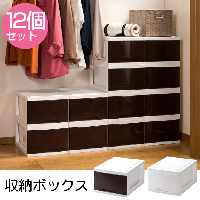 収納ボックス 引き出し 12個セット ホワイト ブラウン 日本製 収納ボックス 収納box 収納ケース 収納ボックス 押入れ クローゼット ベッド下収納 収納ケース プラスチック 引き出し 収納ケース 引き出し 国産 押入れがない部屋