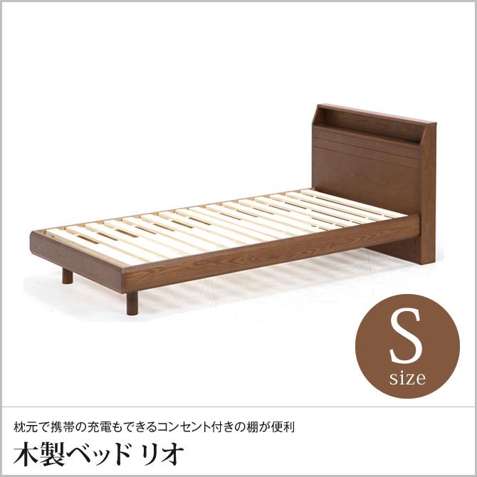 ベッド シングル フレーム 棚付き 2口コンセント ベッド シングル すのこ ブラウン ベッド シングル コンセント 木製ベッド シングルベッド シングルサイズ ベッド すのこ シングル
